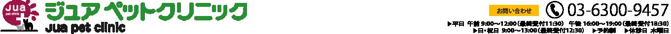 ジュアペットクリニック